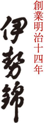 和食 懐石 日本料理の伊勢錦(埼玉県さいたま市)